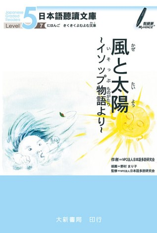 聽讀文庫:北風與太陽