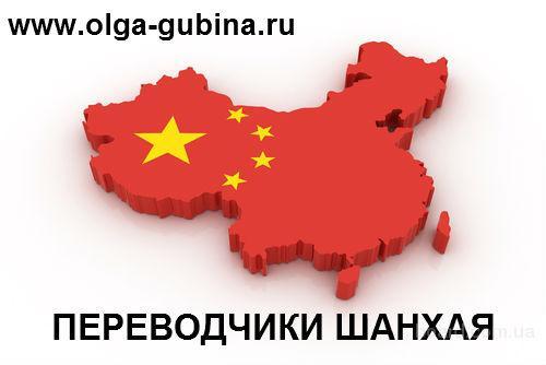 Переводчики китайского языка в Шанхае. Бизнес-услуги в ...