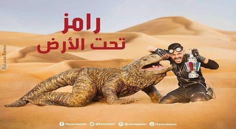 Shahid Live شاهد لايف رامز تحت الارض الحلقة 8 رمضان صبحي