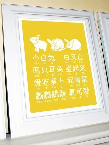 Chinese Nursery Rhyme Little White Rabbit, 8 X 10, Yellow
