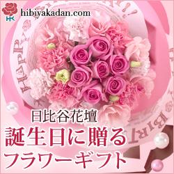 日比谷花壇 フラワーギフト 誕生日プレゼント 花