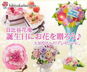 日比谷花壇 フラワーギフト 誕生日の贈り物