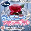日比谷花壇  ディズニー 美女と野獣特集