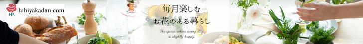 日比谷花壇_毎月楽しむお花のある暮らし特集
