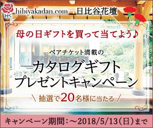 日比谷花壇_母の日ギフト_キャンペーン