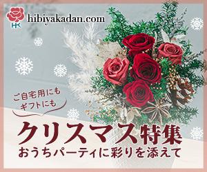 日比谷花壇_クリスマスギフト特集2014_フラワーギフト