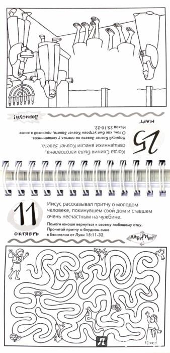 Иллюстрация 1 из 1 для 365 загадок и головоломок