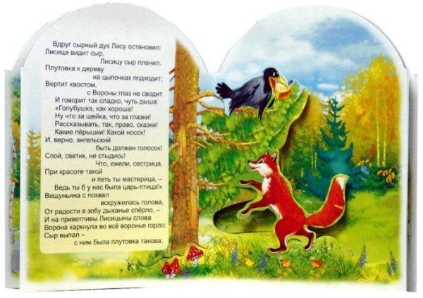 Иллюстрация 1 из 2 для Книжка-панорама: Басни. Ворона и ...