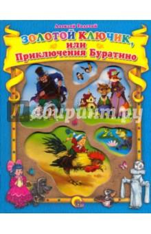 """Книга: """"Золотой ключик и приключения Буратино"""" - Алексей ..."""