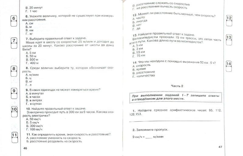 выбирают тесты с ответами по узбекской литературе свищу, Тянет спать