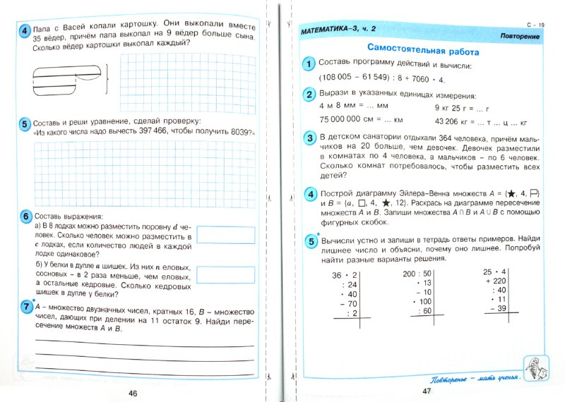Гдз учебник петерсон 3 класс