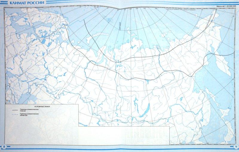 контурная карта по географии 7 классдрофа скачать