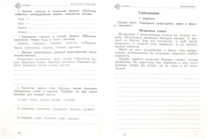 Диктант по русскому языку 4 класс романенко петленко
