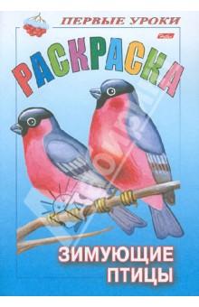 """""""Раскраска """"Зимующие птицы"""""""": рецензии и отзывы на книгу ..."""