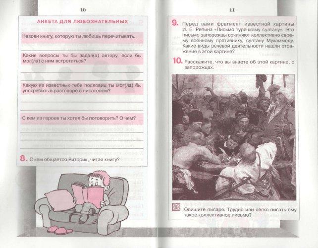 гдз по риторике 5 класс ладыженская 1 часть
