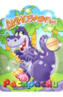 """Книга: """"Динозавры. Раскраска с наклейками для детей с 3-х ..."""