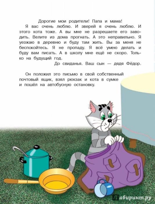 Иллюстрация 12 из 48 для Дядя Фёдор, пёс и кот и Всё о ...
