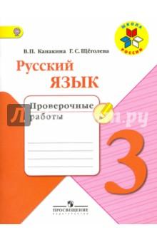 """""""Русский язык 3 класс Проверочные работы ФГОС"""" Канакина ..."""