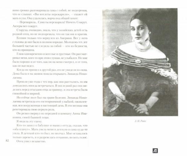 Иллюстрация 1 из 6 для Есенин глазами женщин   Лабиринт ...