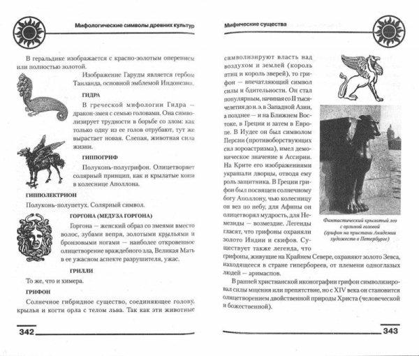 Иллюстрация 1 из 17 для Символы и знаки от А до Я ...