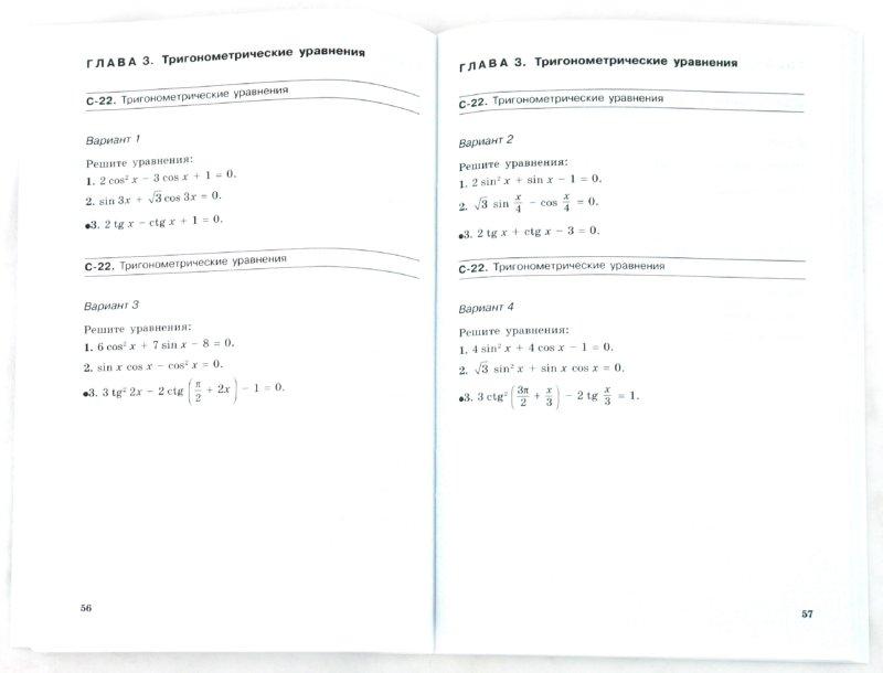 Ответы к самостоятельным работам по математике 5 класс кубышева