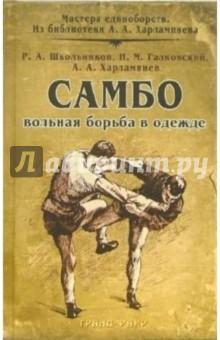 """Книга: """"Самбо - вольная борьба в одежде: Сборник"""" - Р.А ..."""