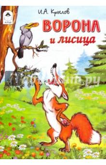 """Книга: """"Ворона и лисица"""" - Иван Крылов. Купить книгу ..."""