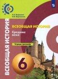 Ведюшкин, Ведюшкина - История. Средние века. 6 класс. Тетрадь-тренажер обложка книги