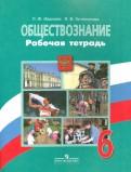 Иванова, Хотеенкова - Обществознание. 6 класс. Рабочая тетрадь. ФГОС обложка книги