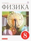 Александр Перышкин - Физика. 8 класс. Учебник. Вертикаль обложка книги
