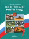 Котова, Лискова - Обществознание. 7 класс. Рабочая тетрадь. ФГОС обложка книги