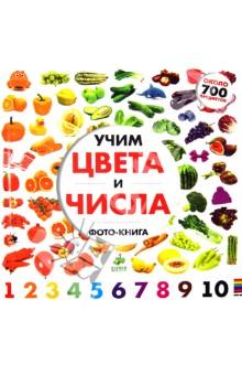 Учим цвета и числа