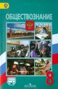 Боголюбов, Иванова - Обществознание. 8 класс. Учебник. ФГОС обложка книги