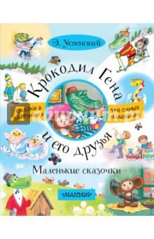 Книга quotКрокодил Гена и его друзья Маленькие сказочки