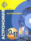 Виктор Чаругин - Астрономия. 10-11 классы. Базовый уровень. Учебник. ФГОС обложка книги