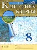 География. 8 класс. Контурные карты. РГО обложка книги