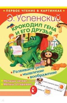 Книга quotКрокодил Гена и его друзьяquot Эдуард Успенский