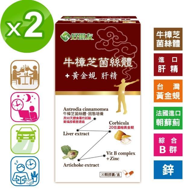 【好朋友】黃金蜆 肝精+牛樟芝菌絲體30顆x2盒(添加肝精+法國朝蘚薊+鋅+綜合B群6效合一)
