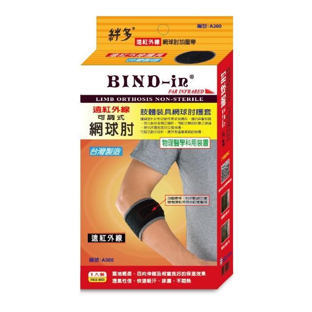 【BIND-in】絆多遠紅外線-可調式網球肘加壓帶