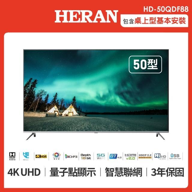 【買就送限量吸塵器★HERAN 禾聯】旗艦機 50型 4K量子點智慧連網液晶顯示器+視訊盒(HD-50QDF88)