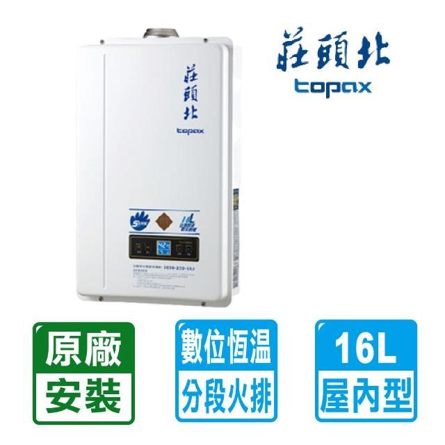 【送6%mo幣-莊頭北】16L數位恆溫分段火排強制排氣熱水器(TH-7168FE 限北北基送原廠基本安裝)
