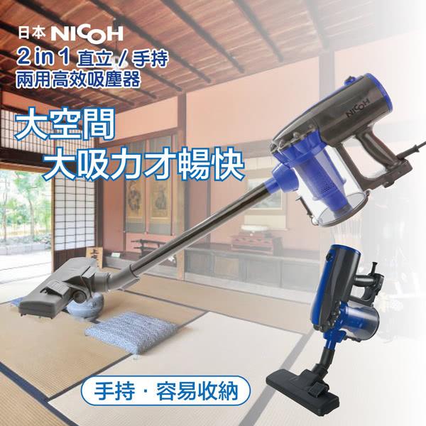 【日本NICOH】2IN1直立-手持兩用高效吸塵器(VC-700W)MOBIL01 PTT 開箱 推薦 評比 @ Cojjaeo46的部落格 :: 痞客邦