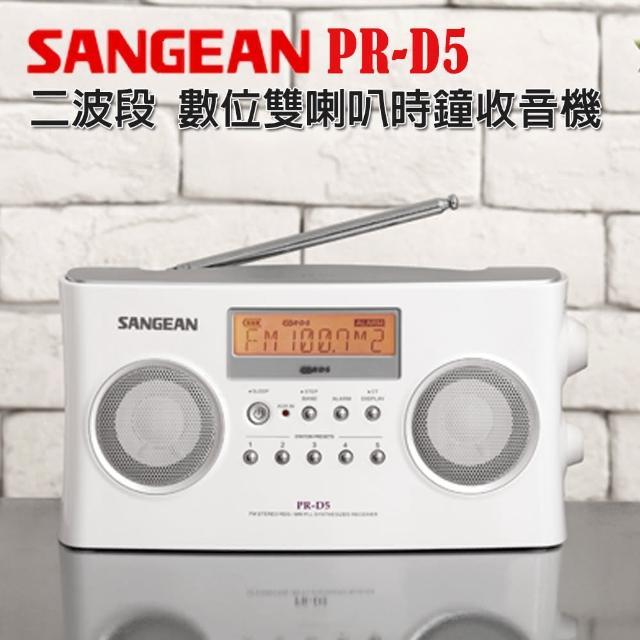 【SANGEAN】二波段 數位雙喇叭時鐘收音機 PR-D5(收音機/二波段/PRD5/雙喇叭)