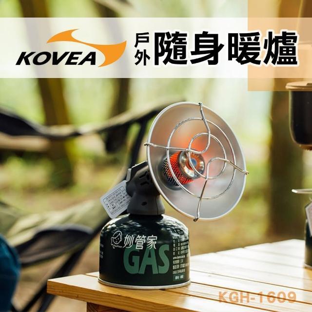 【KOVEA】戶外隨身攜帶瓦斯取暖爐(煤油暖爐.戶外露營暖爐.迷你暖爐 隨身暖爐 瓦斯電暖器推薦)