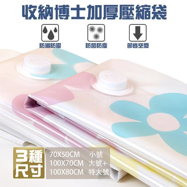 加厚防潮真空衣物壓縮袋(小號x5/組)