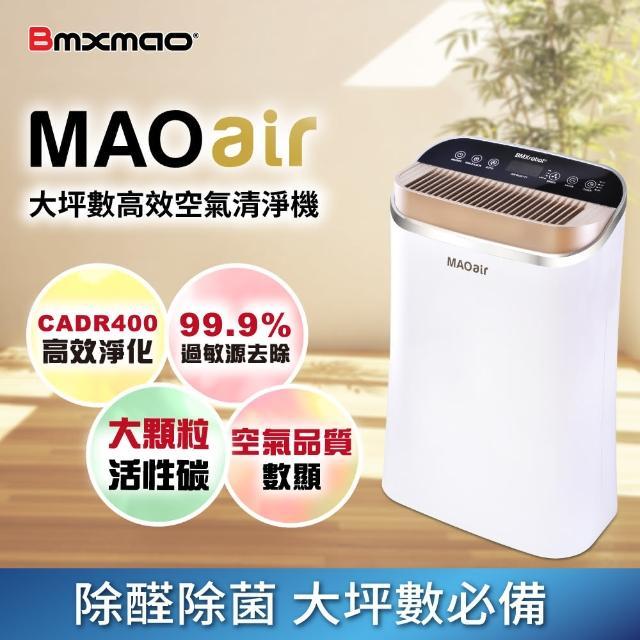 【日本 Bmxmao】MAO air 超高潔淨力 空氣清淨機(CADR400 3-16坪)