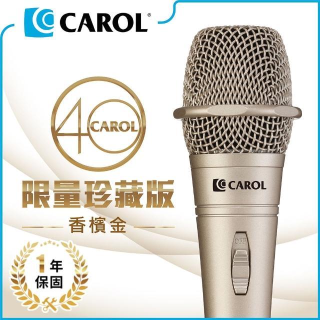 【CAROL 佳樂電子】40周年限量紀念款舞台表演用麥克風E dur-916S香檳金(★ 雙避震、防爆音滑阻開關)
