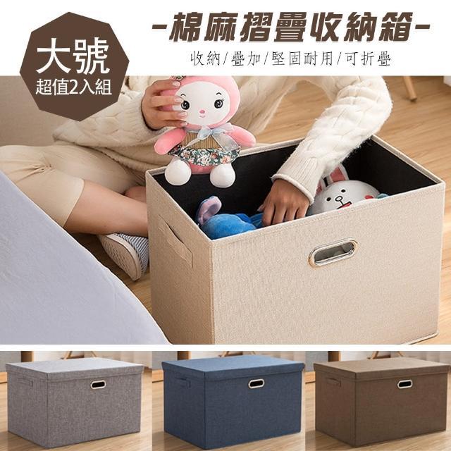 【E-Life】棉麻摺疊收納箱-大號2入組(超值2入組/加厚收納箱/棉麻收納盒/文具收納盒/摺疊收納盒/大容量)