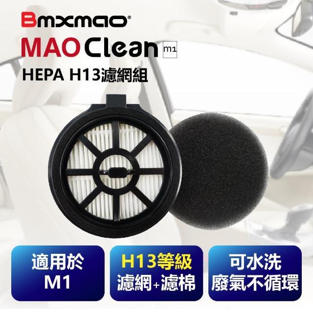 【日本Bmxmao】MAO Clean M1吸塵器用 H13濾網棉組(RV-2003-F1)