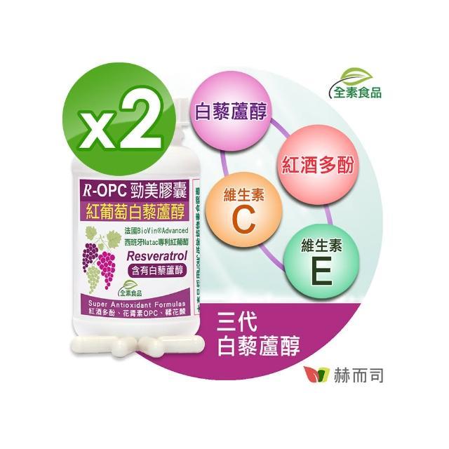【赫而司】R-OPC二代勁美紅葡萄60顆*2罐(含反式白藜蘆醇 添加維生素C、E具抗氧化作用全素食膠囊)